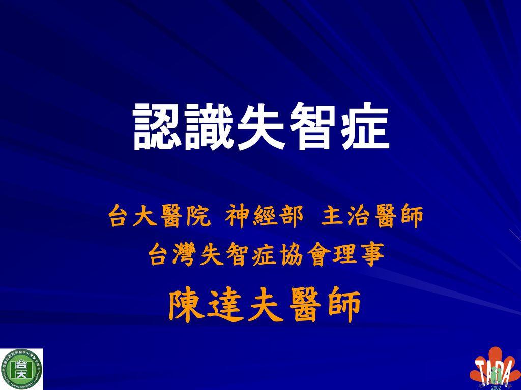 台大醫院 神經部 主治醫師 台灣失智症協會理事 陳達夫醫師
