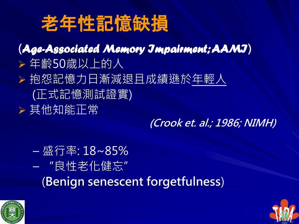 老年性記憶缺損 (Age-Associated Memory Impairment; AAMI) 年齡50歲以上的人