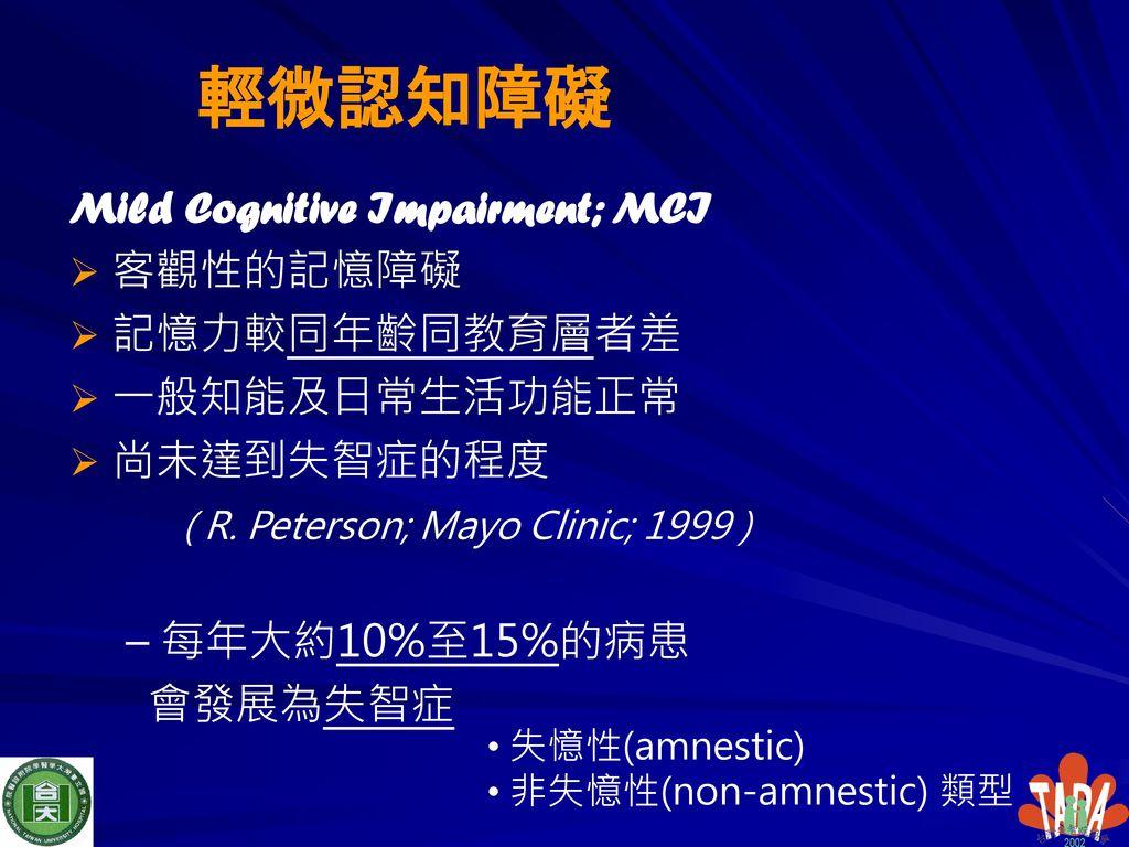輕微認知障礙 Mild Cognitive Impairment; MCI 客觀性的記憶障礙 記憶力較同年齡同教育層者差
