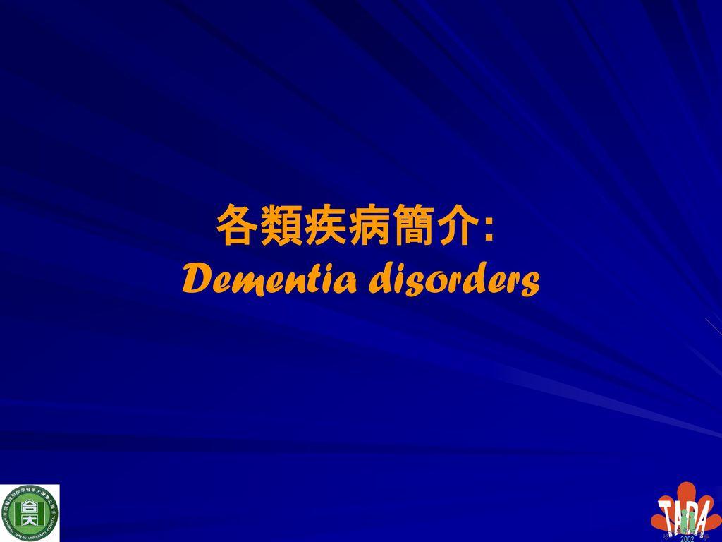 各類疾病簡介: Dementia disorders