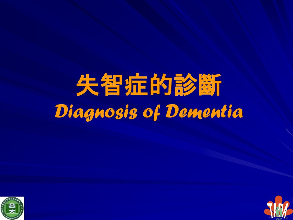 失智症的診斷 Diagnosis of Dementia