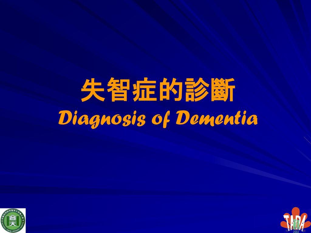 失智症的診斷 Diagnosis of Dementia