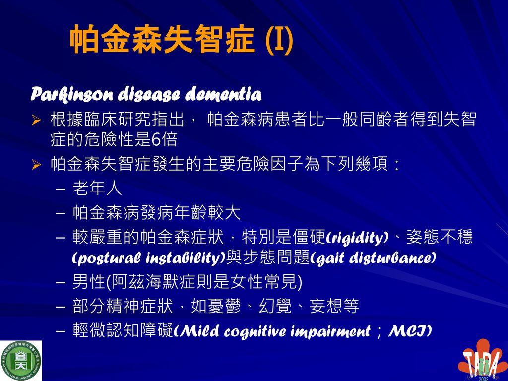 帕金森失智症 (I) Parkinson disease dementia