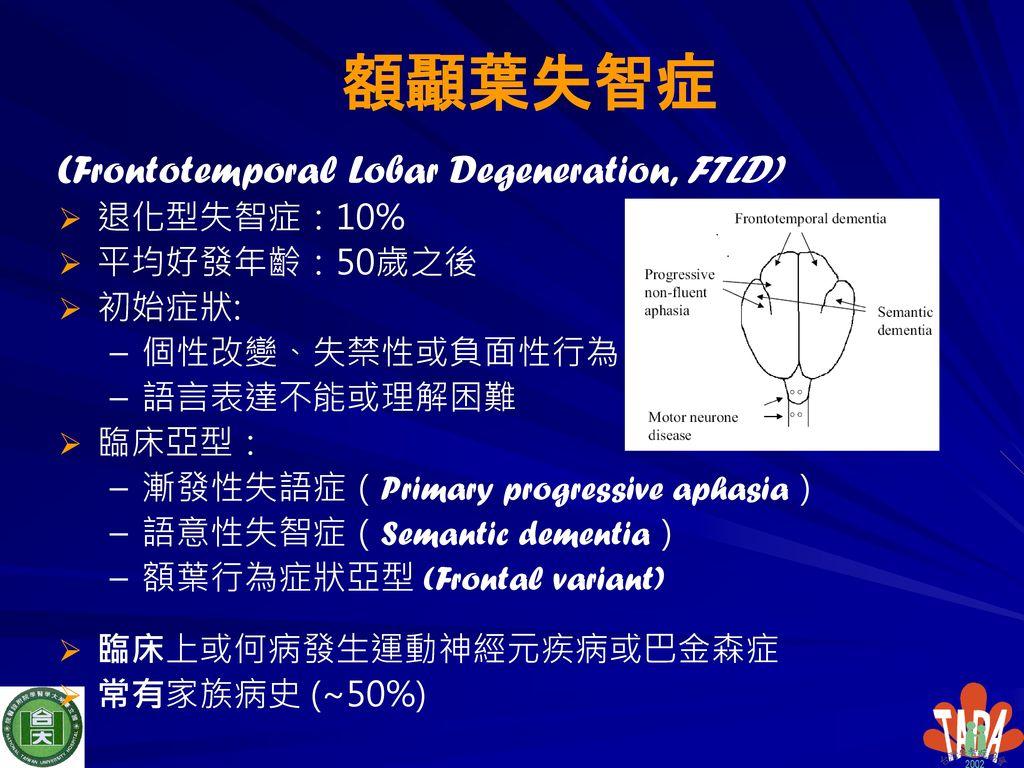 額顳葉失智症 (Frontotemporal Lobar Degeneration, FTLD) 退化型失智症:10%
