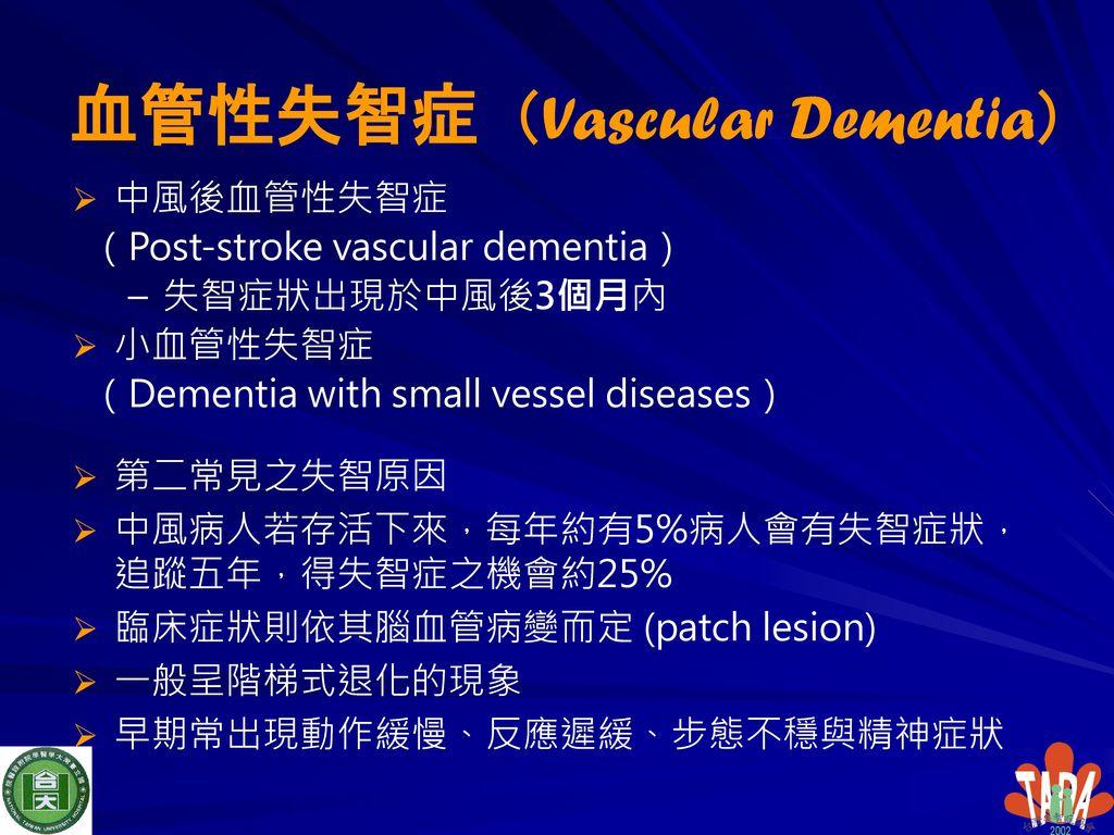血管性失智症(Vascular Dementia)