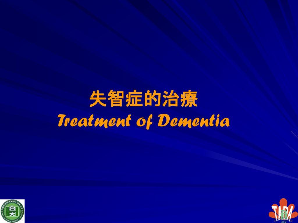 失智症的治療 Treatment of Dementia
