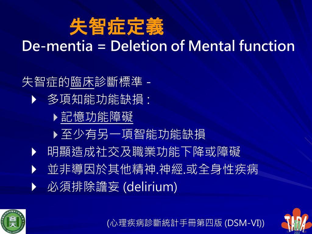 失智症定義 De-mentia = Deletion of Mental function 失智症的臨床診斷標準 - 多項知能功能缺損 :