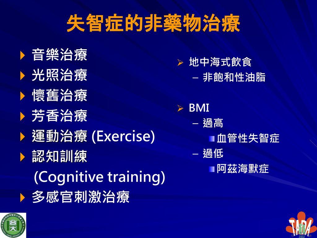 失智症的非藥物治療 音樂治療 光照治療 懷舊治療 芳香治療 運動治療 (Exercise) 認知訓練