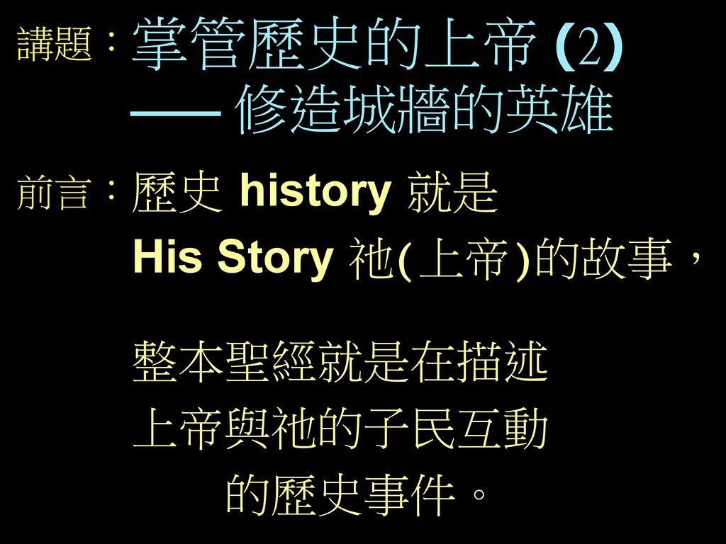 掌管歷史的上帝 (2) —— 修造城牆的英雄 歷史 history 就是 His Story 祂(上帝)的故事,