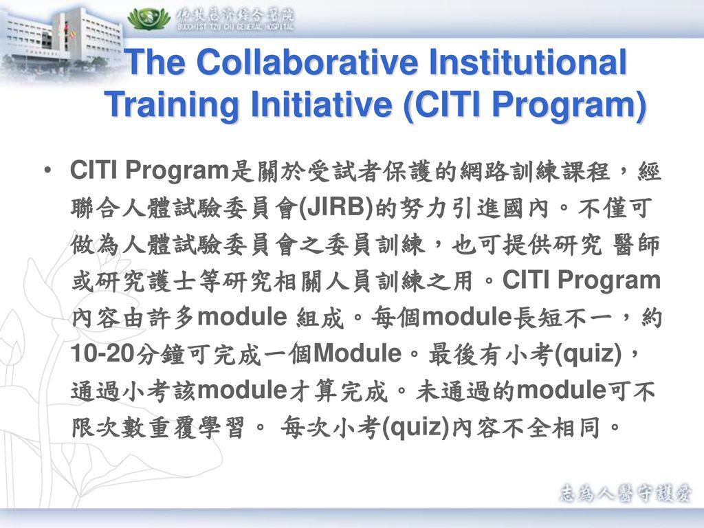 Collaborative Teaching Courses ~ 人體試驗委員會簡介 花蓮慈濟 irb 蘇雅慧 組長 年 月 日 ppt download