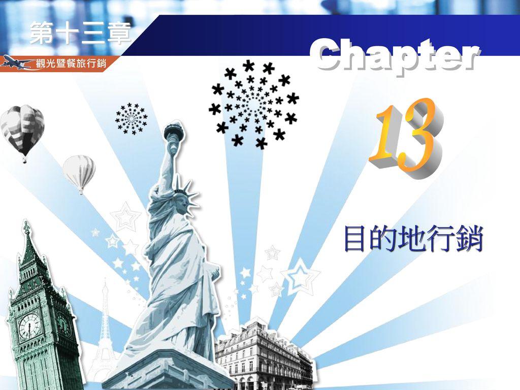 Chapter 13 目的地行銷