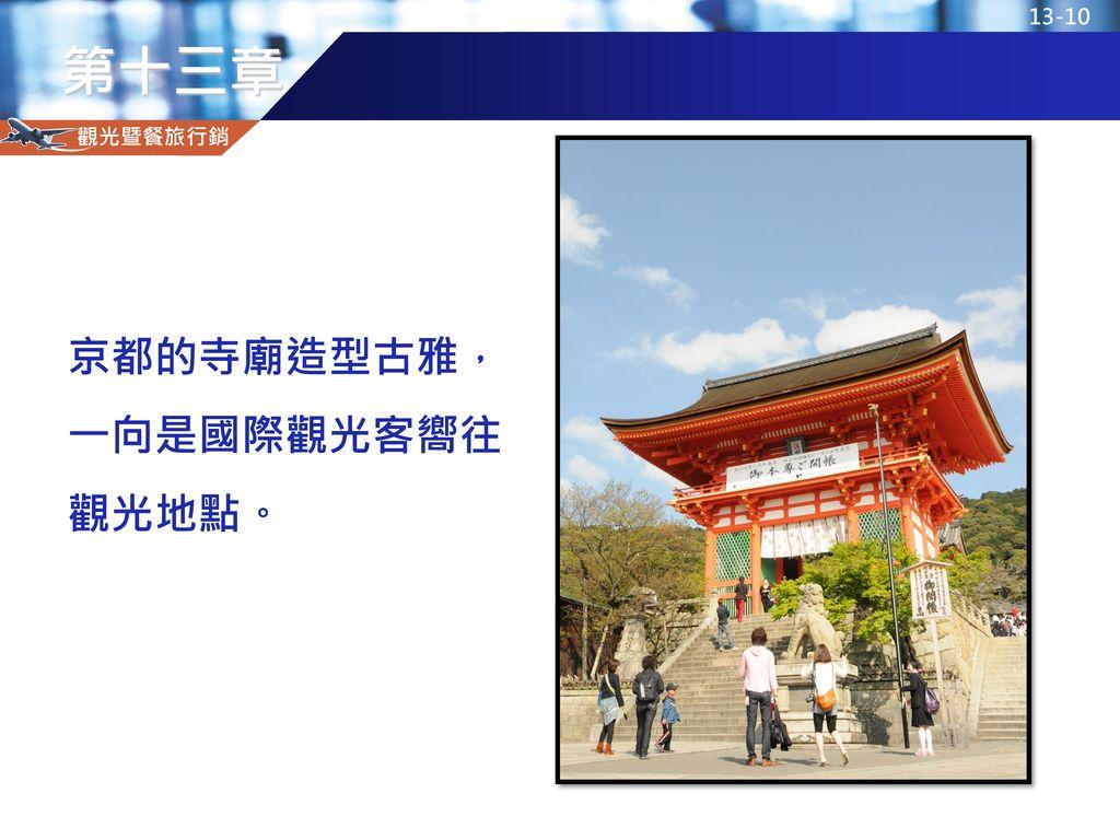 京都的寺廟造型古雅,一向是國際觀光客嚮往觀光地點。