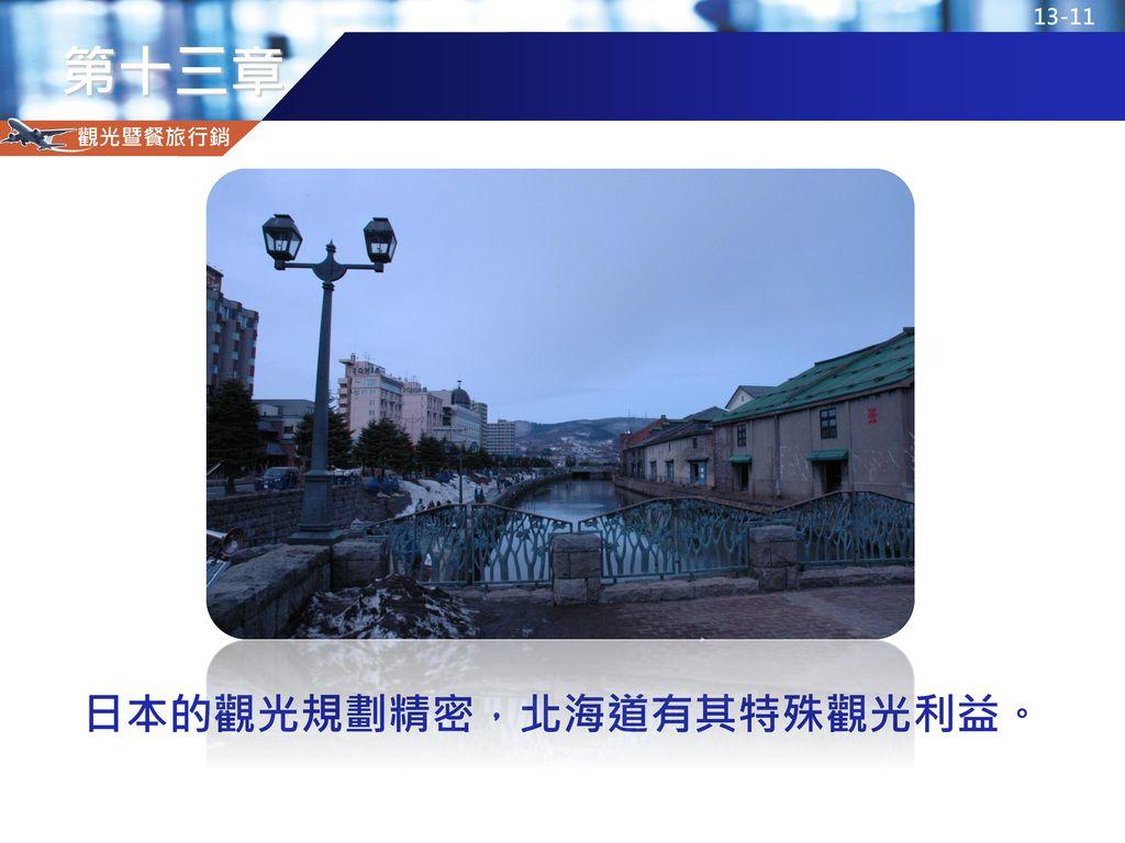 日本的觀光規劃精密,北海道有其特殊觀光利益。