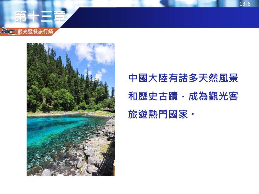 中國大陸有諸多天然風景和歷史古蹟,成為觀光客旅遊熱門國家。