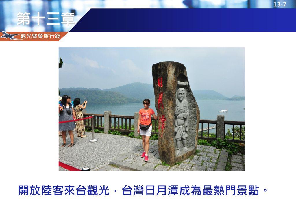 開放陸客來台觀光,台灣日月潭成為最熱門景點。