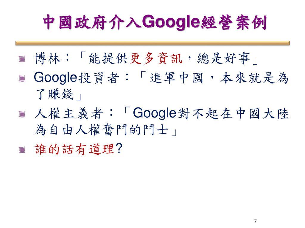 中國政府介入Google經營案例 博林:「能提供更多資訊,總是好事」 Google投資者:「進軍中國,本來就是為了賺錢」