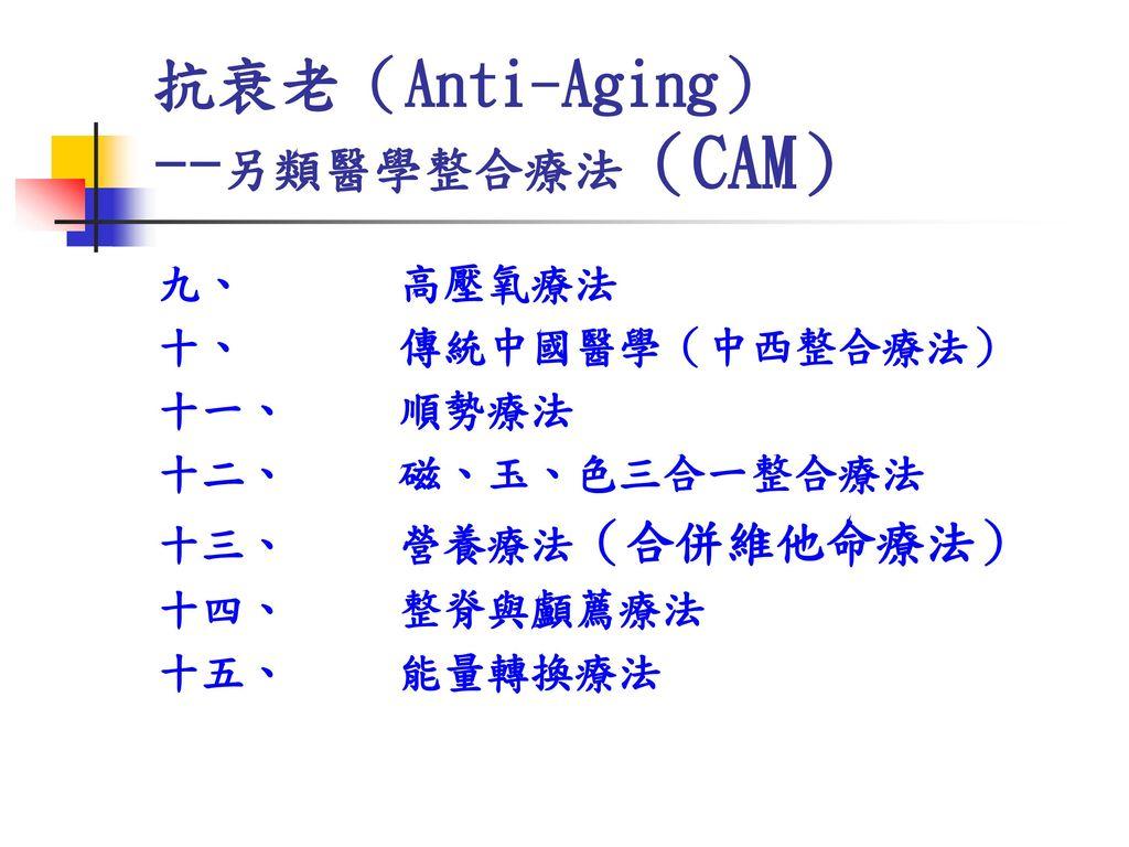 抗衰老(Anti-Aging) --另類醫學整合療法(CAM)