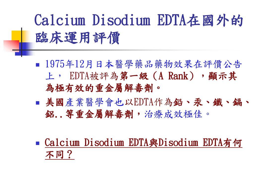 Calcium Disodium EDTA在國外的臨床運用評價