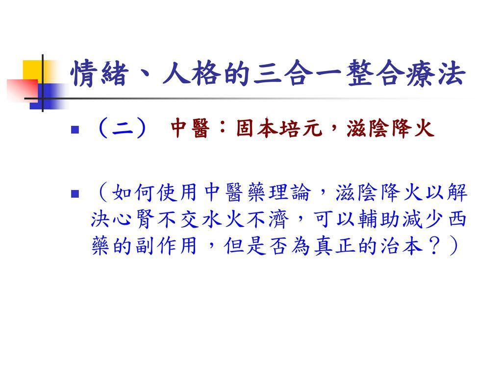 情緒、人格的三合一整合療法 (二) 中醫:固本培元,滋陰降火