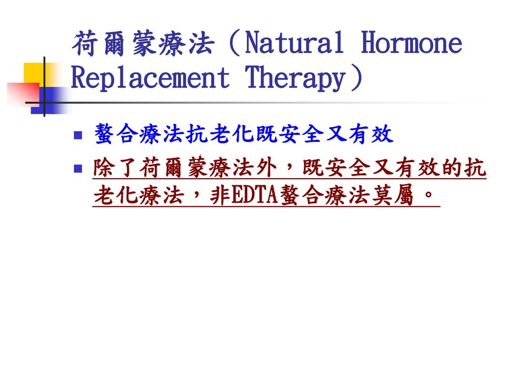 荷爾蒙療法(Natural Hormone Replacement Therapy)