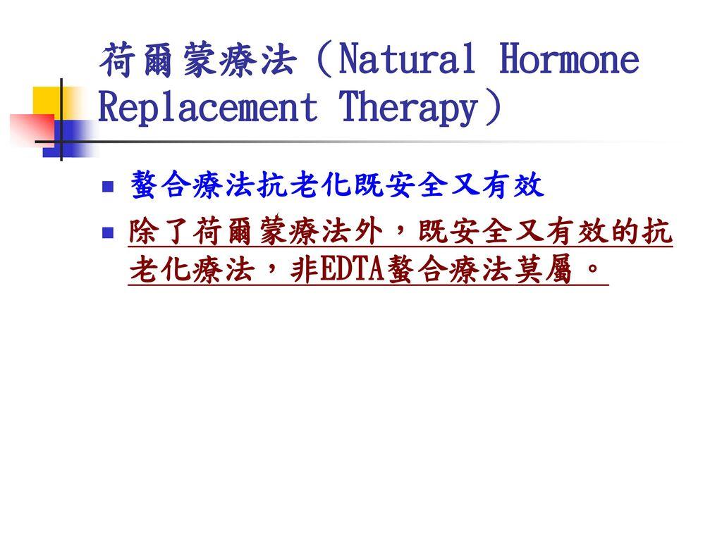 荷爾蒙療法(Natural Hormone Replacement Therapy)