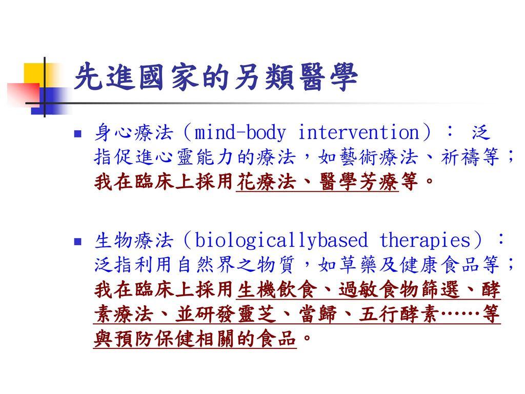 先進國家的另類醫學 身心療法(mind-body intervention): 泛指促進心靈能力的療法,如藝術療法、祈禱等;我在臨床上採用花療法、醫學芳療等。