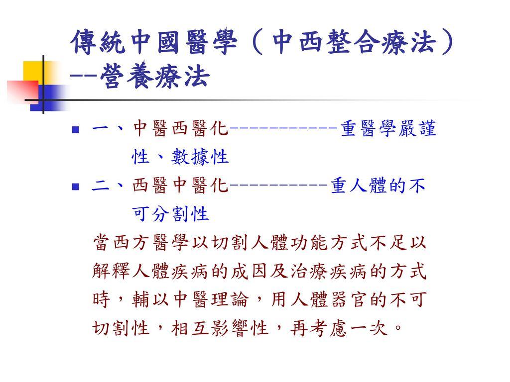 傳統中國醫學(中西整合療法) --營養療法