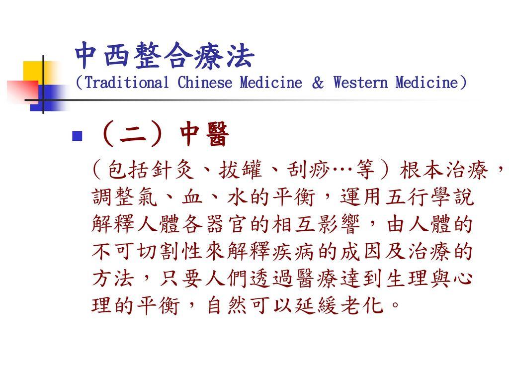 中西整合療法 (Traditional Chinese Medicine & Western Medicine)