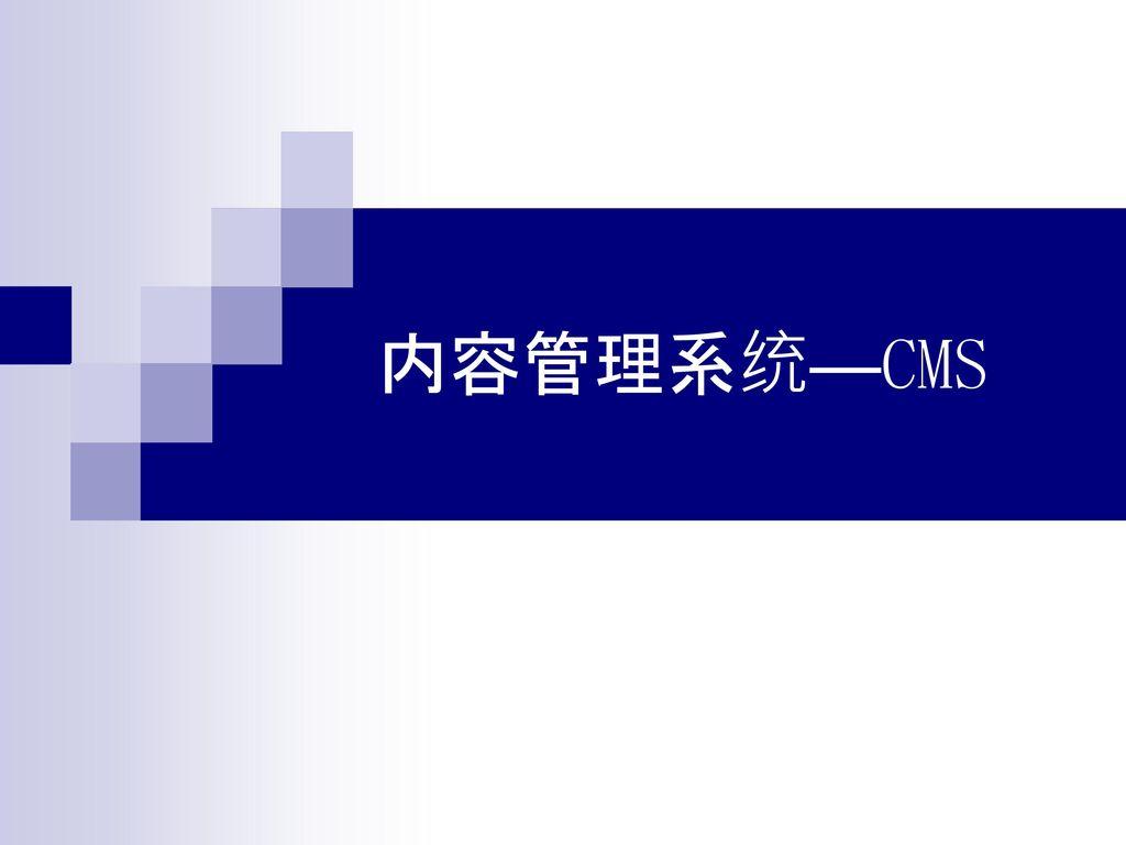 内容管理系统—CMS