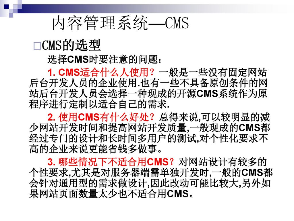 内容管理系统—CMS CMS的选型 选择CMS时要注意的问题: