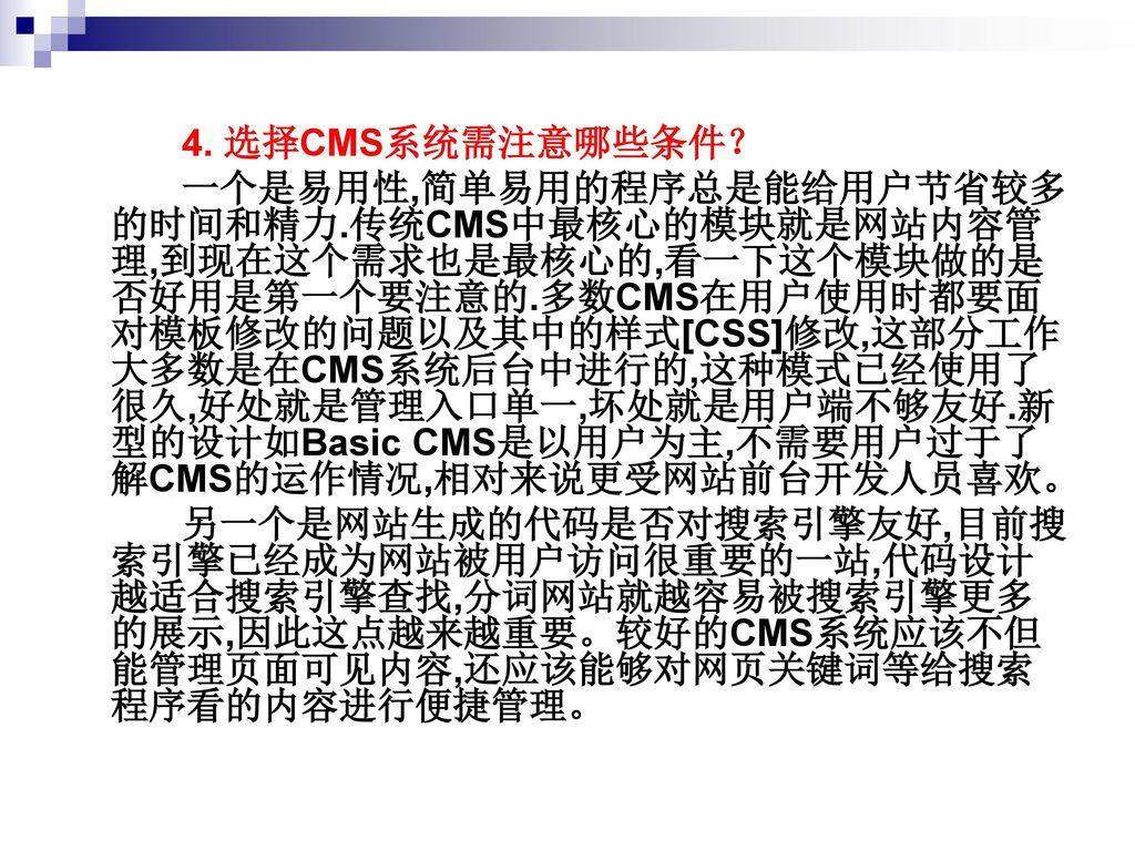 4. 选择CMS系统需注意哪些条件?