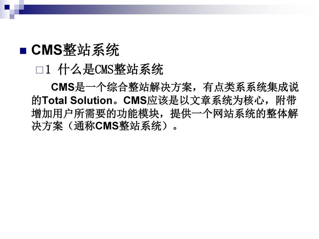 CMS整站系统 1 什么是CMS整站系统.