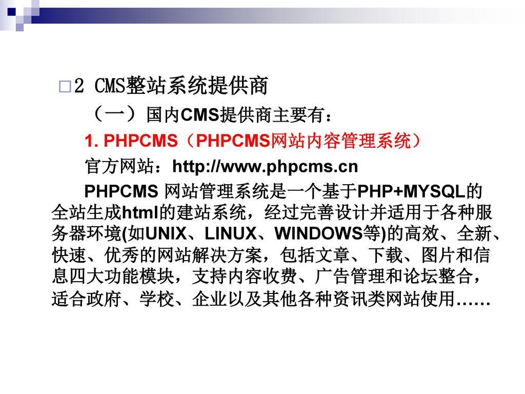 2 CMS整站系统提供商 (一)国内CMS提供商主要有: 1. PHPCMS(PHPCMS网站内容管理系统)