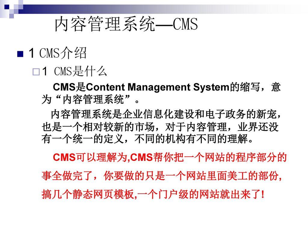 内容管理系统—CMS 1 CMS介绍 1 CMS是什么