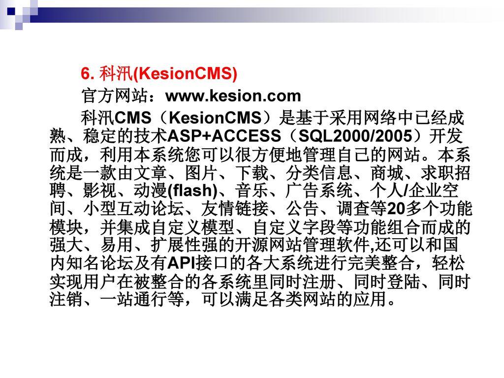 6. 科汛(KesionCMS) 官方网站:www.kesion.com.