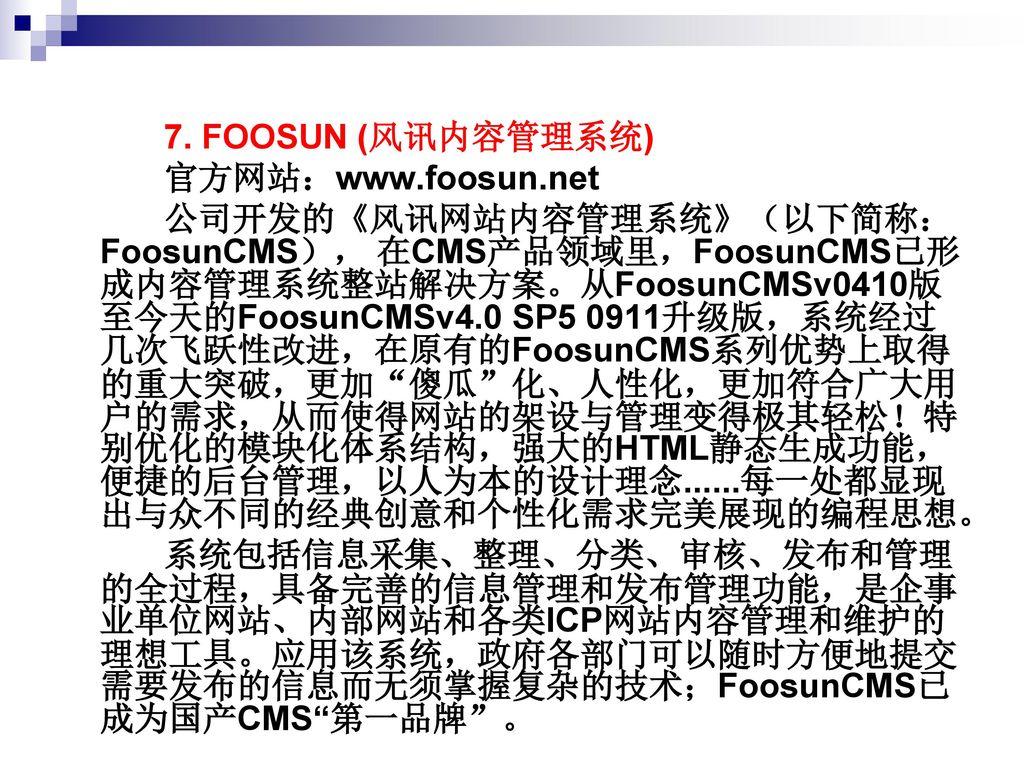7. FOOSUN (风讯内容管理系统) 官方网站:www.foosun.net.