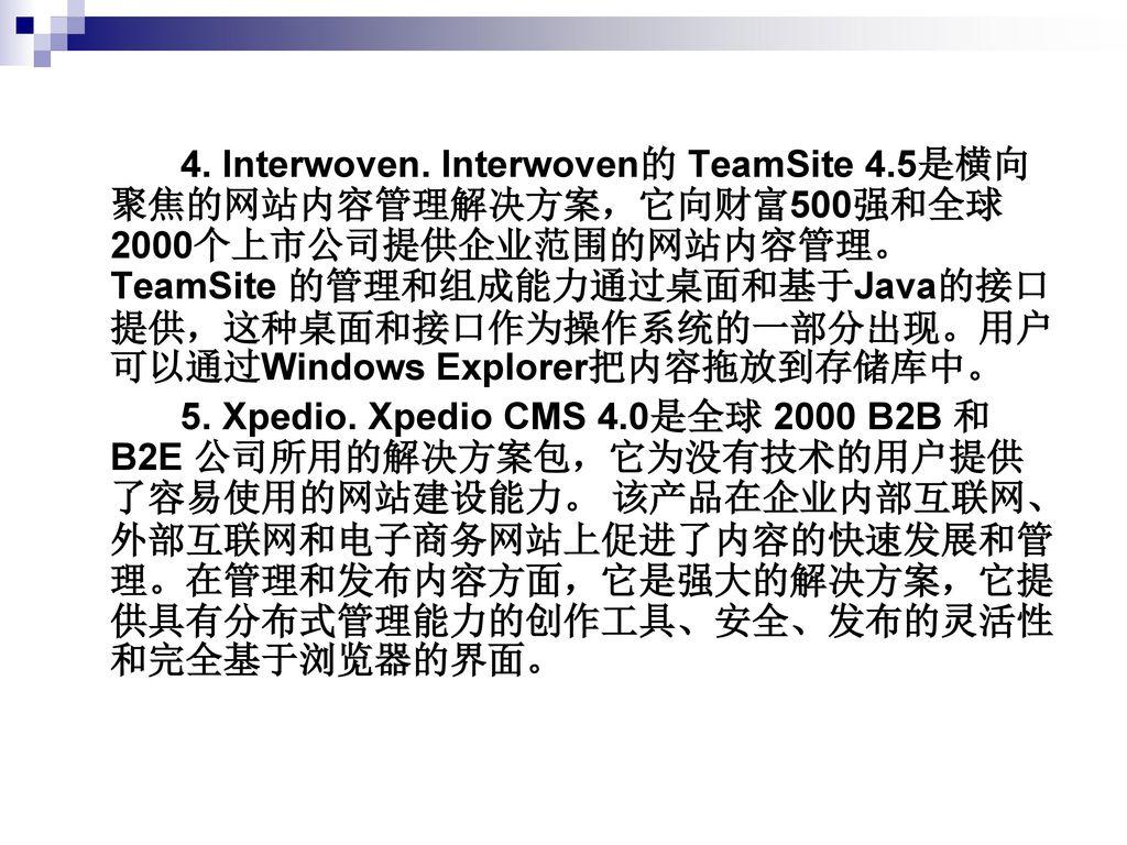 4. Interwoven. Interwoven的 TeamSite 4