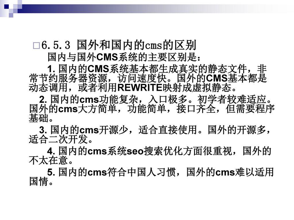 6.5.3 国外和国内的cms的区别 国内与国外CMS系统的主要区别是: