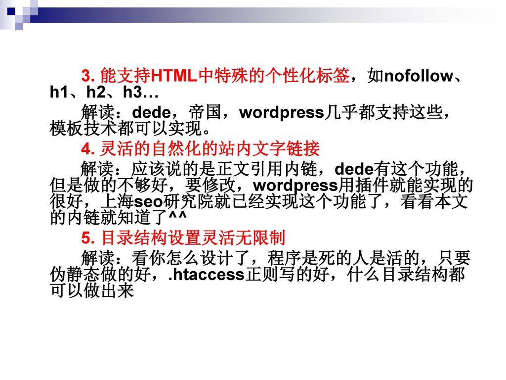 3. 能支持HTML中特殊的个性化标签,如nofollow、h1、h2、h3…