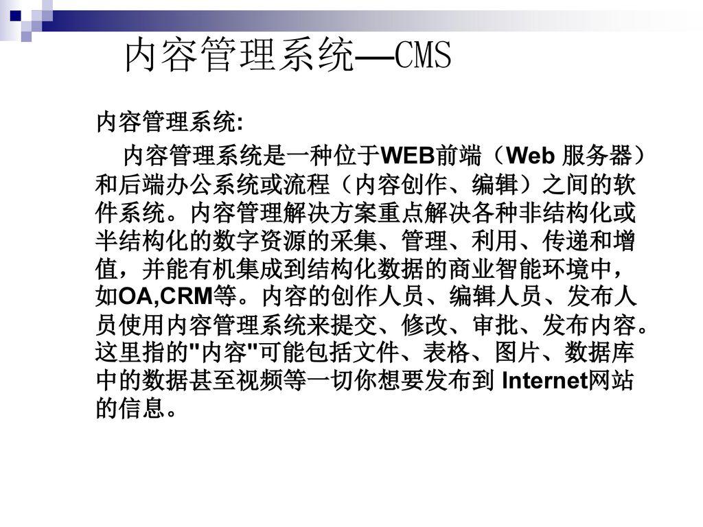内容管理系统—CMS 内容管理系统: