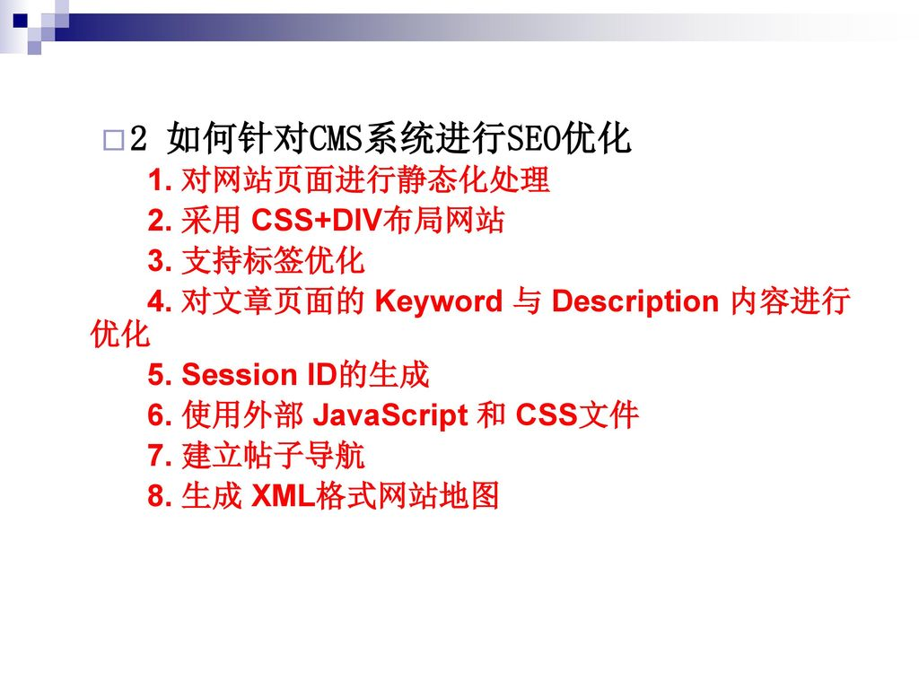 2 如何针对CMS系统进行SEO优化 1. 对网站页面进行静态化处理 2. 采用 CSS+DIV布局网站 3. 支持标签优化
