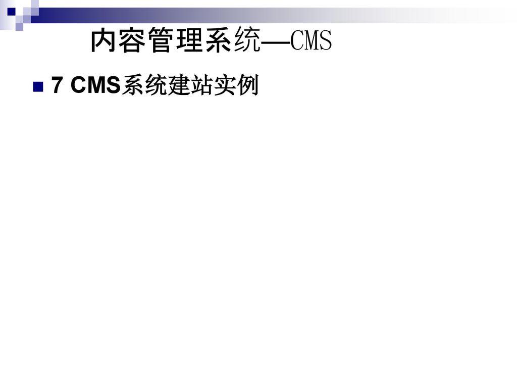 内容管理系统—CMS 7 CMS系统建站实例