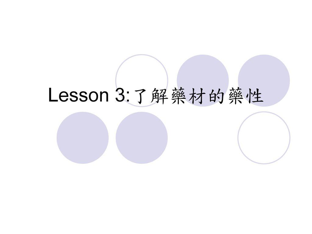 Lesson 3:了解藥材的藥性