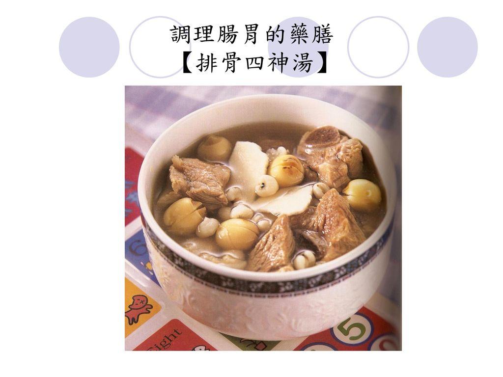 調理腸胃的藥膳 【排骨四神湯】