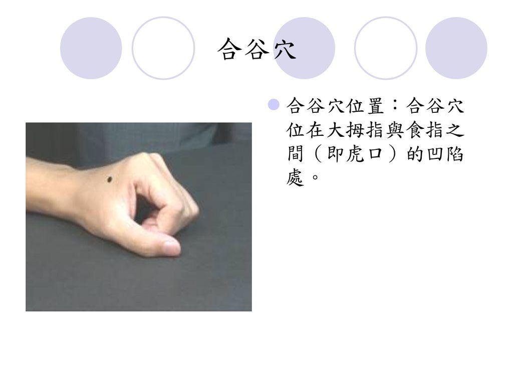 合谷穴 合谷穴位置:合谷穴位在大拇指與食指之間(即虎口)的凹陷處。