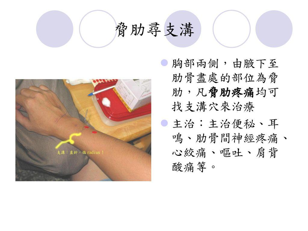脅肋尋支溝 胸部兩側,由腋下至肋骨盡處的部位為脅肋,凡脅肋疼痛均可找支溝穴來治療