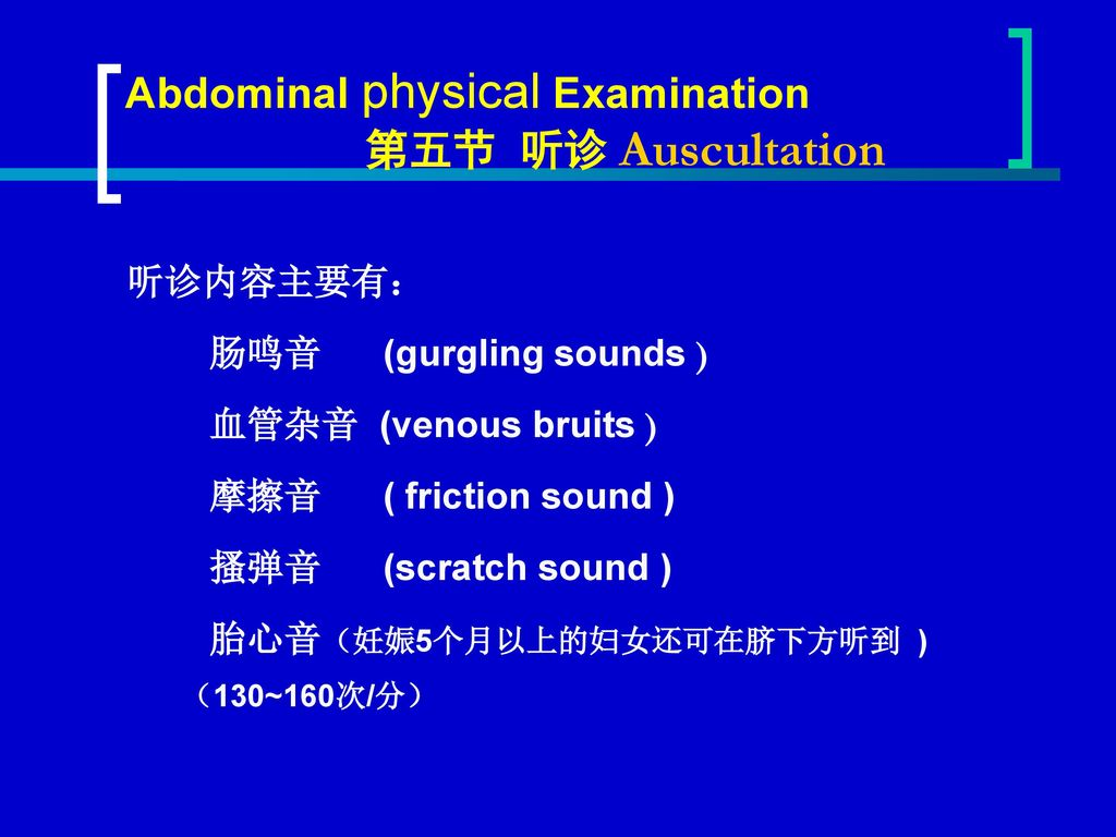 Abdominal physical Examination 第五节 听诊 Auscultation