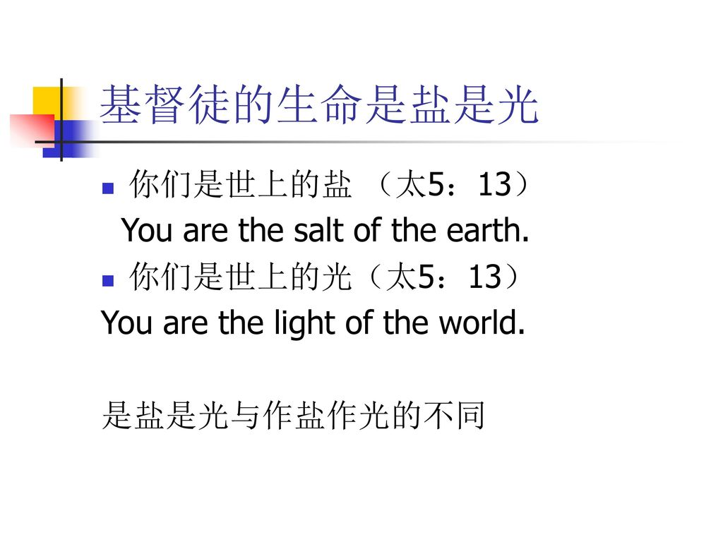 基督徒的生命是盐是光 你们是世上的盐 (太5:13) You are the salt of the earth.