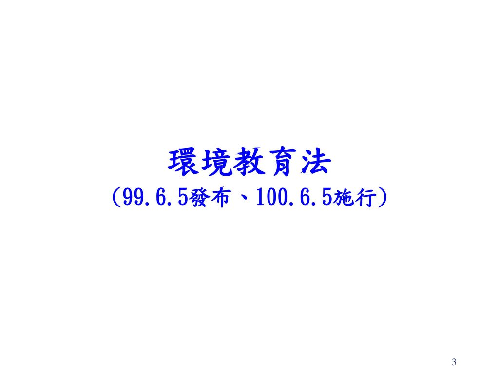 環境教育法 (99.6.5發布、100.6.5施行)