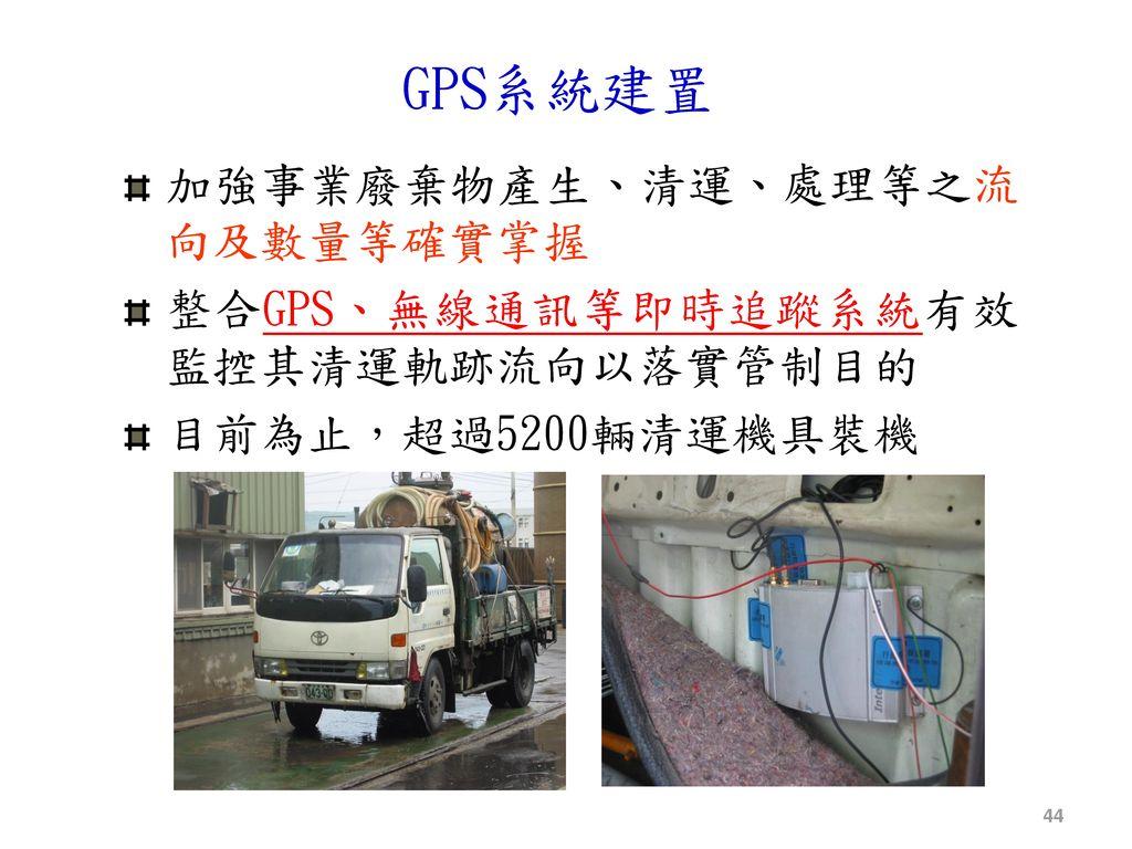 GPS系統建置 加強事業廢棄物產生、清運、處理等之流向及數量等確實掌握